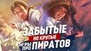 Крутые, но забытые игры про пиратов ТОП 10 игр про пиратов и парусники, о которых стоит помнить.