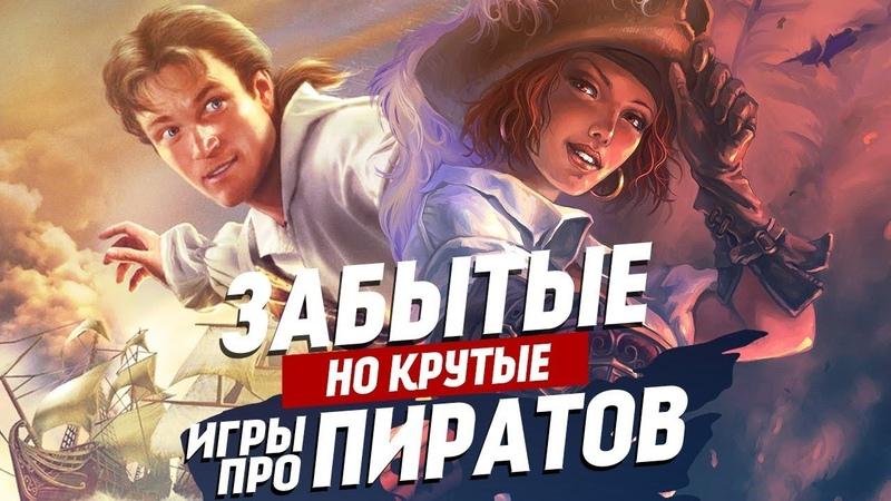 Крутые, но забытые игры про пиратов | ТОП 10 игр про пиратов и парусники, о которых стоит помнить.