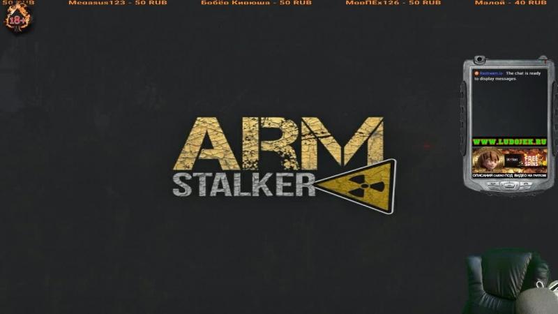 ARMSTALKER сервер Чистая Мета ;история Сиплого №4