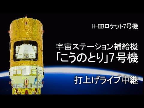 「こうのとり」7号機H-IIBロケット7号機打上げライブ中継 ( KOUNOTORI7 H-IIB F7 launch live broadcast. )