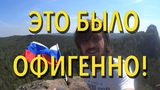 #3 Путешествие в Красноярск. Красноярские столбы и квартирник Вени Д'ркина. Автостоп 2015