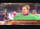 Звезды женской хоккейной лиги станцевали на льду после матча в Нижнекамске