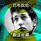Bob Dylan альбом 最佳收藏