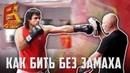 Как научиться бить без замаха Техника бокса Эльмар Гусейнов