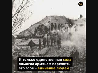30 лет со дня самой главной трагедии в истории Армении