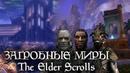 Куда попадают после смерти в The Elder Scrolls - ЗАГРОБНЫЕ МИРЫ и Снорукав | TES лор