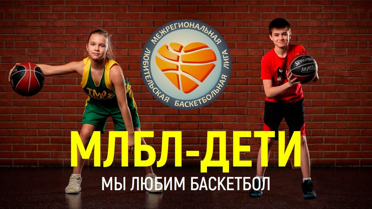 28 ноября стартует первый чемпионат МЛБЛ-Дети в дивизионах U17 и U15!