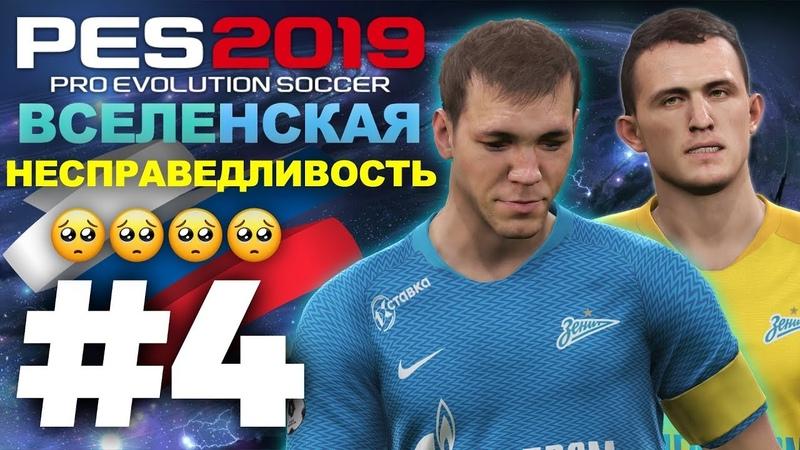 🔥Карьера за ЗЕНИТ 4 РПЛ 🇷🇺 ВСЕЛЕНСКАЯ НЕСПРАВЕДЛИВОСТЬ🥺 ✪ PES 2019 ✪