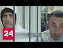 В Челябинске американца осудили на 7,5 лет за изготовление детского порно - Россия 24