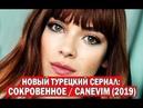 Новый турецкий сериал СОКРОВЕННОЕ / CANEVIM 2019