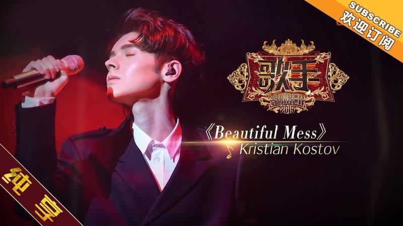 纯享版 Kristian Kostov《Beautiful Mess》《歌手2019》第1期 Singer 2019 EP1 湖南卫视官方HD