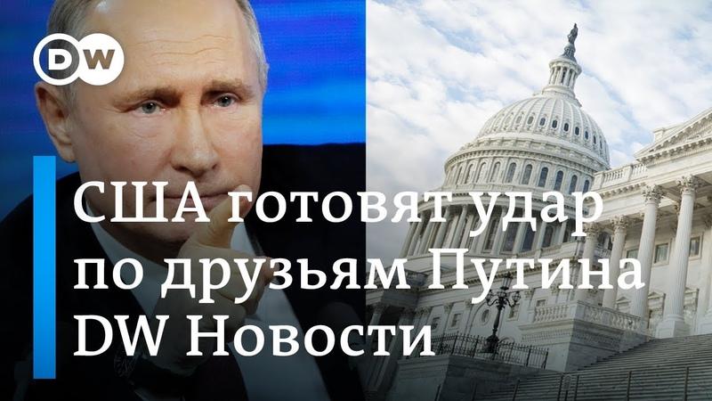 Удар по активам ближнего круга Путина: подробности новых санкций из ада. DW Новости (19.02.2019)