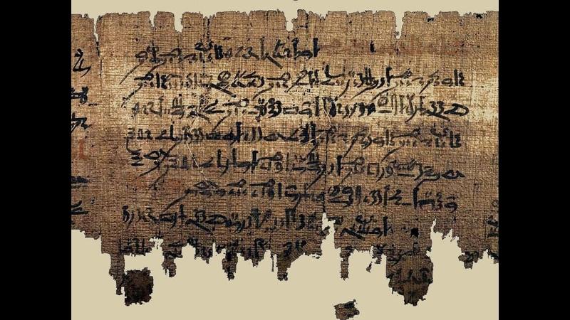 Расшифровав 20-ти метровый папирус ,ученые пришли в изумление.Тайные практики древних жрецов