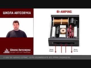 Поканальное усиление (биампинг, bi amping)