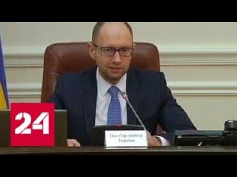 Бывший премьер Украины Яценюк может сесть в тюрьму - Россия 24