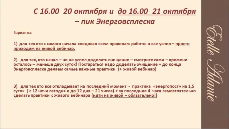 СУПЕРОЧИСТКА ЭНЕРГЕТИКИ 2018 10 19 energy АИО Денежная магия