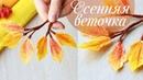 Осенняя веточка с желтыми листьями из гофрированной бумаги