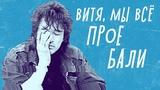 ЛЕТО - обзор фильма. Виктор Цой и Майк Науменко.