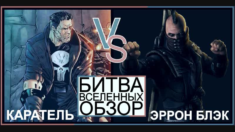 Рубрика Битва Вселенных Обзор Каратель VS Эррон Блэк