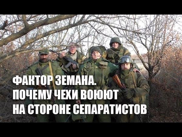 Фактор Земана. Почему чехи воюют на стороне сепаратистов