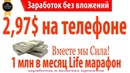 2,97$ - НА ТЕЛЕФОНЕ - ЛЕГКИЙ ЗАРАБОТОК В ИНТЕРНЕТЕ БЕЗ ВЛОЖЕНИЙ ДЕНЕГ И РИСКА