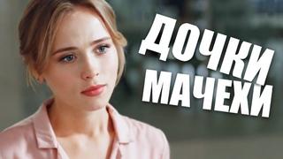 Дочки-мачехи (Фильм 2017) Мелодрама @ Русские сериалы