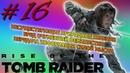 ✔️66 ГРЕХОВ В Rise of The Tomb Raider ПО КИНОШНЫМ ПРАВИЛАМ. ОБЗОР. ОБСУЖДЕНИЕ. КРИТИКА