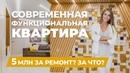 Дизайн квартиры в современном стиле для семьи 100 кв м за 5 млн Обзор и фишки