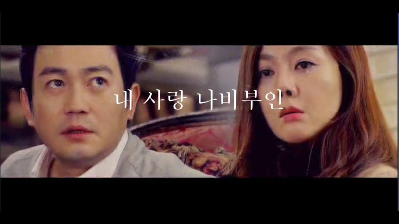 MV 박화요비 그대만 흘러요 내사랑 나비부인 OST 염정아 박용우