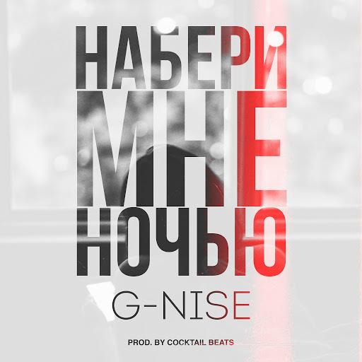 G-Nise альбом Набери мне ночью