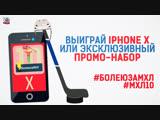 Выиграй iPhone X с МХЛ!