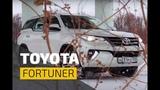 Toyota Fortuner. Настоящее животное.