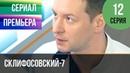 ▶️ Склифосовский 7 сезон 12 серия - Склиф 7 - Мелодрама 2019   Русские мелодрамы