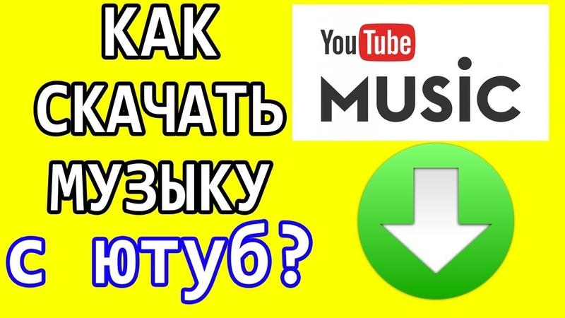Как скачать музыку с ютуба без видео в mp3 формате БЫСТРО