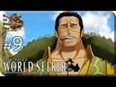 One Piece: World Seeker[ 9] - Старый остров №2 (Прохождение на русском(Без комментариев))