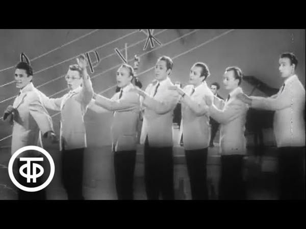 Ленинградский вокальный ансамбль Дружба пу А.Броневицкого - Лоллипоп (Lollipop)