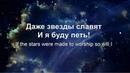 Буду петь и я So Will I Hillsong UNITED Наталья Доценко Краеугольный Камень Новосибирск