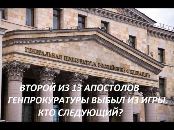 Второй из 13 Апостолов Генпрокуратуры выбыл из игры. Кто следующий? № 899