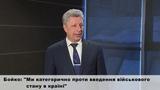 Юрій Бойко: