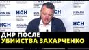 Игорь Стрелков 11.09.2018