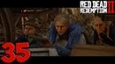 Red Dead Redemption 2. Прохождение. Часть 35 Мам, положи ствол