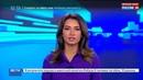Новости на Россия 24 • Дозвонившейся Путину жительнице Забайкалья обещано новое жилье
