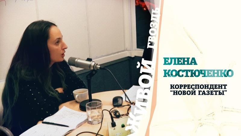 Елена Костюченко о кризисе в Венесуэле Живой гвоздь 11.03.19