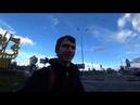 Дорога домой из Киева в Тюмень. Перелет через Минск и Москву.