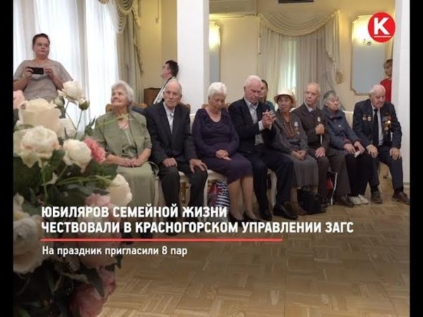 КРТВ. Юбиляров семейной жизни чествовали в Красногорском управлении ЗАГС