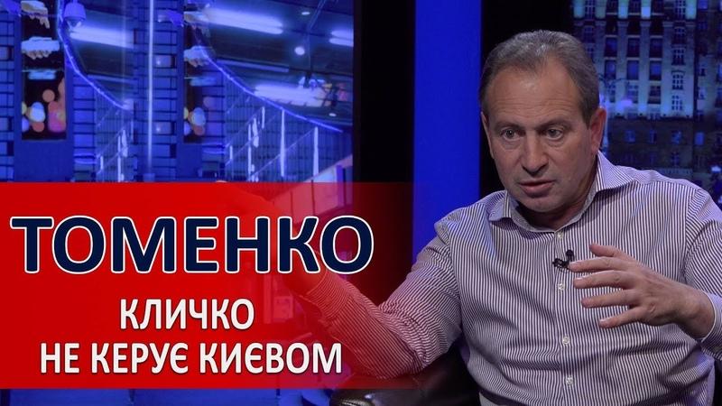 Микола Томенко: Кличко не керує Києвом / Politeka Online
