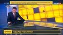 Новости на Россия 24 Аэропорт Дамаска оказался под огнем сил коалиции