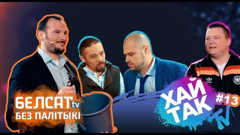 П'яны янот і вавёрка псіхолаг на Хай Так TV Пьяный енот и белка психолог на Хай Так TV