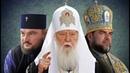 Томос для Киевского патриархата: Говорим ПЦУ, подразумеваем УПЦ КП