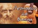 Леонардо да Винчи песня-притча